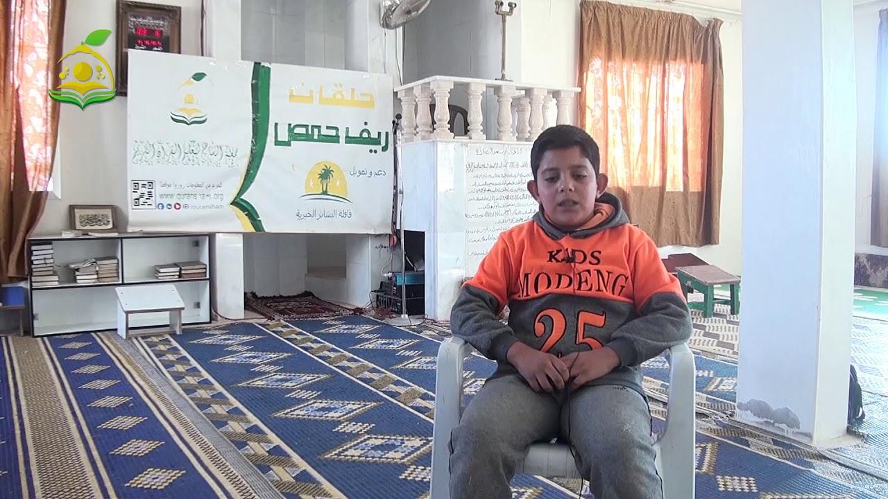 مواهب.. تلاوة مميزة للطالب 'محمد عبد الرحيم قسوات' | سوريا - ريف حمص