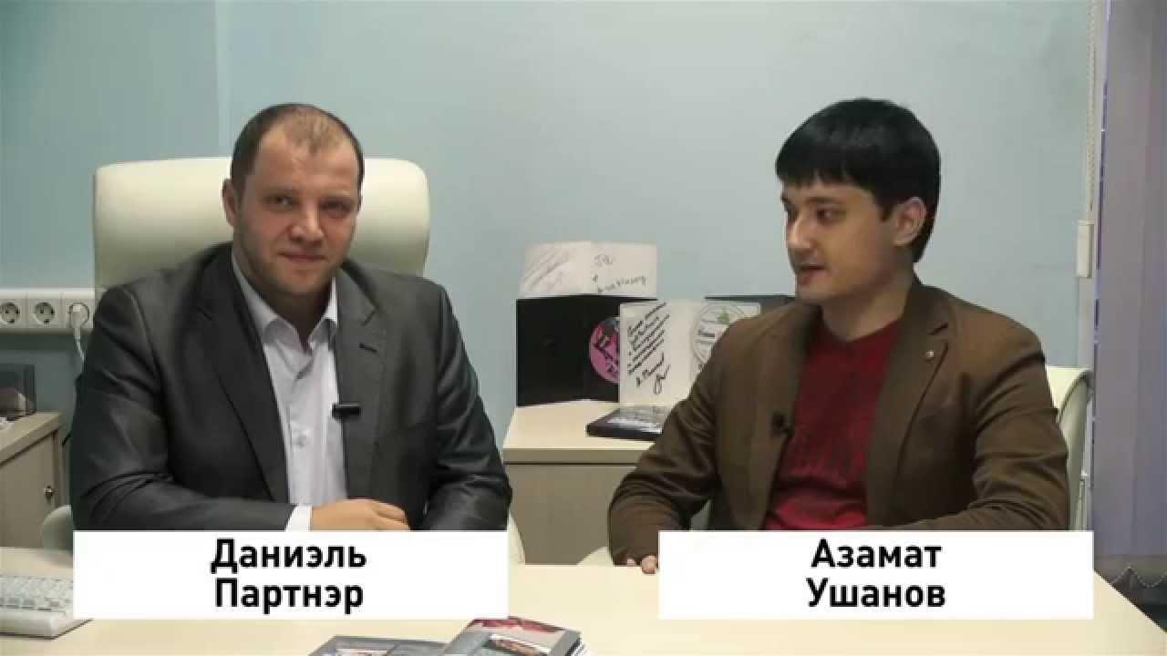 """Продажа физических товаров """"в лоб"""" -  Азамат Ушанов и Даниэль Партнэр"""