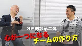 心が一つになるチームの作り方 ◾  大嶋啓介 チャンネル登録はこちら↓ ht...