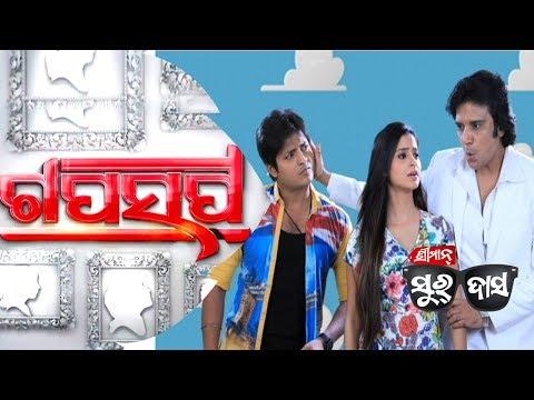 Gaap Saap Ep 496 14 Oct 2018 | Babushan | Buddhaditya | Bhoomika | Sriman Surdas | Celeb Chat Show
