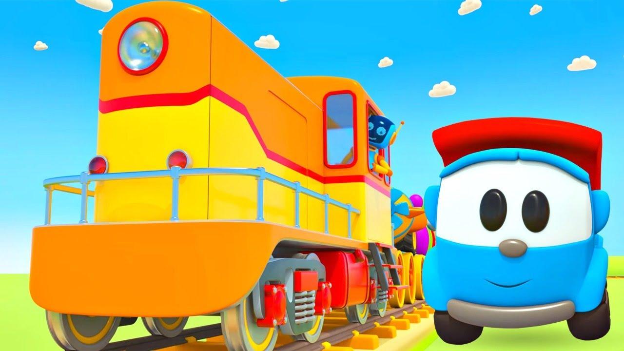 Грузовичок Лева собирает локомотив для поезда - Развивающие мультики для детей