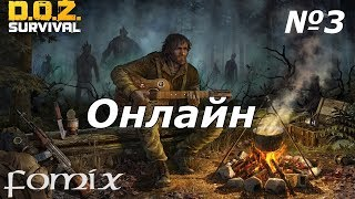 Обзор Онлайна в DOZ : Survival after the Last War - Прохождение №3 (Android Ios)