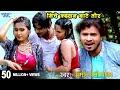 Gambar cover Pramod Premi का सबसे नया हिट गाना - निचे कइसन बाटे तोर - Maza Mare Aaihe Ae Yarau - Bhojpuri Songs