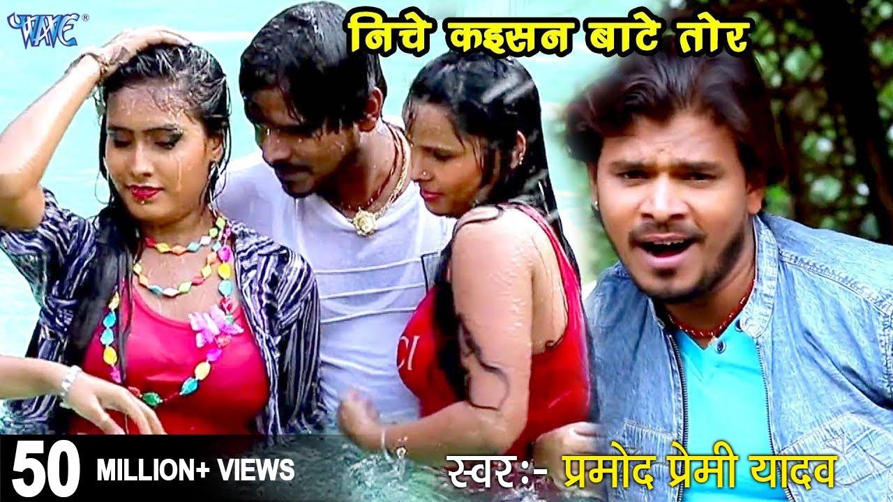 Pramod Premi का सबसे नया हिट गाना - निचे कइसन बाटे तोर - Maza Mare Aaihe Ae Yarau - Bhojpuri Songs #1