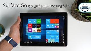 معاينة مايكروسوفت سيرفس جو - Surface Go