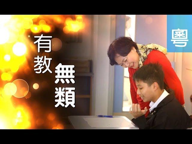電視節目 TV1484有教無類 (HD粵語) (香港系列)