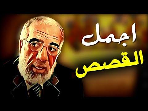 35 دقيقة من اجمل طرائف الشيخ عمر عبد الكافي واروع القصص الممتعة thumbnail