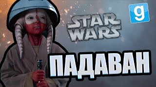 Храм Джедаев [Garry's Mod Star Wars RP]