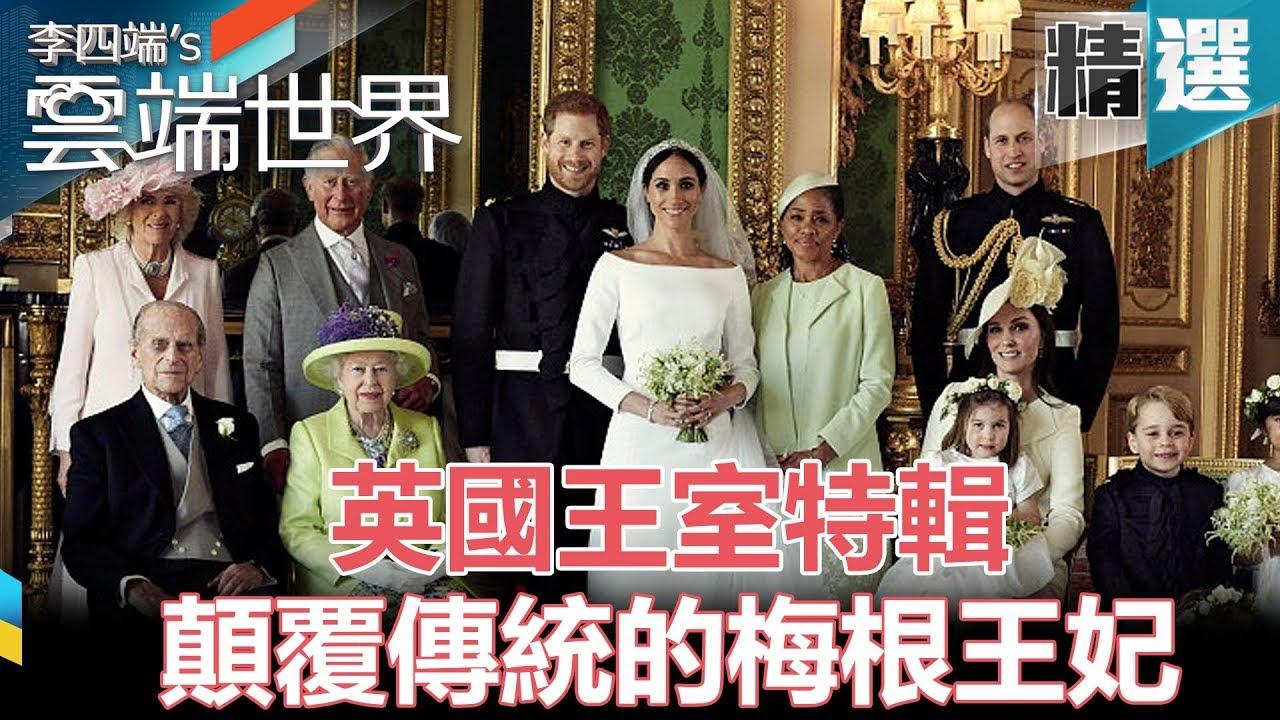 英國王室特輯 顛覆傳統的梅根王妃- 李四端的雲端世界 精選 - YouTube