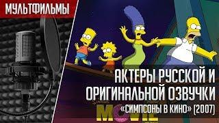 «Симпсоны в кино» - Актеры русской и оригинальной озвучки | The Simpsons Movie (2007)