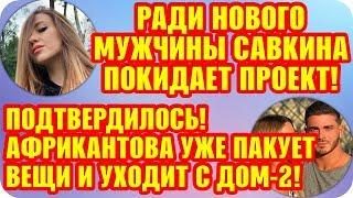 Дом 2 Свежие Новости ♡ 17 августа 2019. Эфир (23.08.2019).