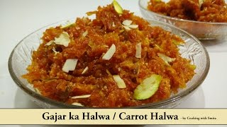 Gajar ka Halwa Recipe in Hindi by Cooking with Smita  Carrot Halwa  गजर क हलव