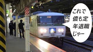 今はもう乗れない185系湘南ライナー 小田原駅 JR 185series Train that we could take until March 2021