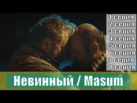 НЕВИННЫЕ / MASUMLAR 1, 2, 3, 4, 5, 6, 7, 8 серия / турецкий сериал / на русском / анонс, сюжет
