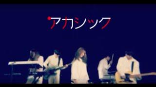 アカシック - 8ミリフィルム