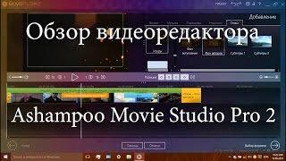 Обзор видеоредактора Ashampoo Movie Studio Pro 2. Часть 2