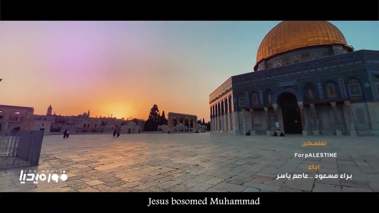 Baraa Masoud ft. Asem Yaser - For Palestine   براء مسعود وعاصم ياسر - لفلسطين