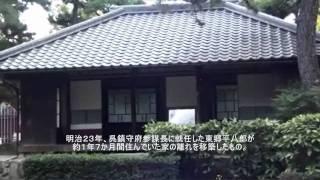 入船山記念館(旧呉鎮守府司令長官官舎)