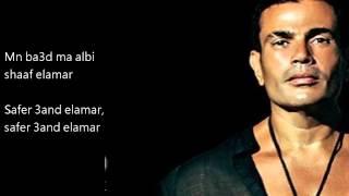amr diab de7ket 3youn 7abibi عمرو دياب ضحكة عيون حبيبي