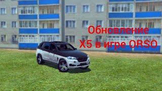 Обзор X5 в игре орсо/Off-road Simulator online