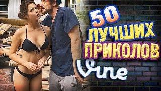 Самые Лучшие Приколы Vine! (ВЫПУСК 114) Лучшие Вайны [17+]
