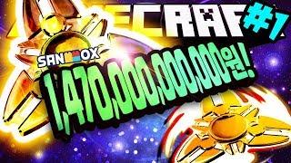 세상에서 가장 비싼 *1,470,000,000,000원* 짜리 피젯스피너!? [피젯스피너를 찾아라 #1편: 마인크래프트 어드벤쳐] Minecraft- Fidgetm - [도티]