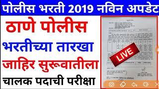 Police Bharti Exam Update | पोलीस शिपाई व चालक पदाची लेखी परीक्षा जाहिर | Police Bharti Update