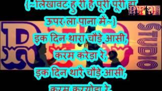 Marwadi bhajan !! jeena thoda re.. !!with lyrics