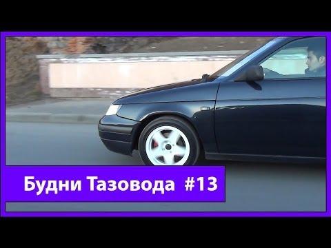 Будни Тазовода #13: Покупаем диски Slik и резину Toyo R1R - [Жорик Ревазов Блог]
