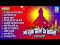 अभंगवाणी  | ज्या सुखा कारणे | Jya Sukha Karane |  Audio Jukebox
