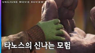 '어벤져스: 인피니티 워' 스포X 리뷰