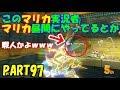 【マリオカート8DX】元日本代表が強さを求めて part97