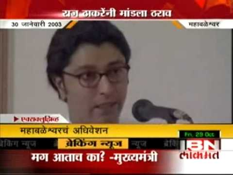 Raj Thackeray suggest name of Uddhav Thackeray for Shivsena Woking president