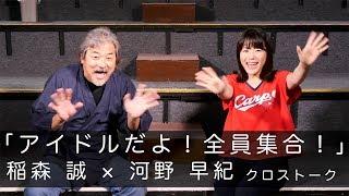 シアターOM HP http://www.asahi-net.or.jp/~qp3a-myk/om.htm 「アイド...