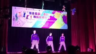 Publication Date: 2017-12-13 | Video Title: 「舞走毒品.喜躍沙田」舞蹈比賽 2017