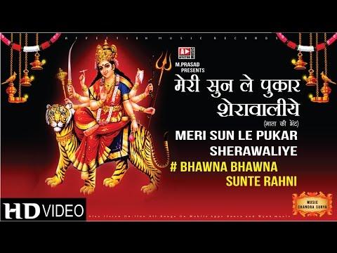 Navratri Bhajan : Meri Sun Le Pukar Sherawaliye | Bhawna -Bhawna Sunte Rahani | Mata Ki Bhentein