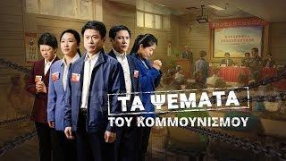 Ελληνική ταινία «Τα ψέματα του Κομμουνισμού» Αποκαλύπτοντας το έγκλημα της δίωξης χριστιανών από το Κινεζικό Κομμουνιστικό Κόμμα