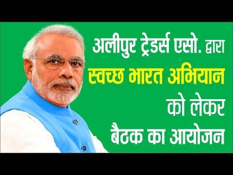 #hindi #breaking #news #apnidilli अलीपुर ट्रेडर्स एसो. द्वारा स्वच्छ भारत अभियान को लेकर बैठक का आयोजन