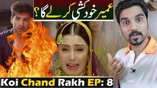 Koi Chand Rakh Episode 8 | Teaser Promo Review | ARY Digital Drama #MRNOMAN