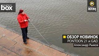 Обзор новинок. PONTOON 21 и GAD. Александр Рыжов