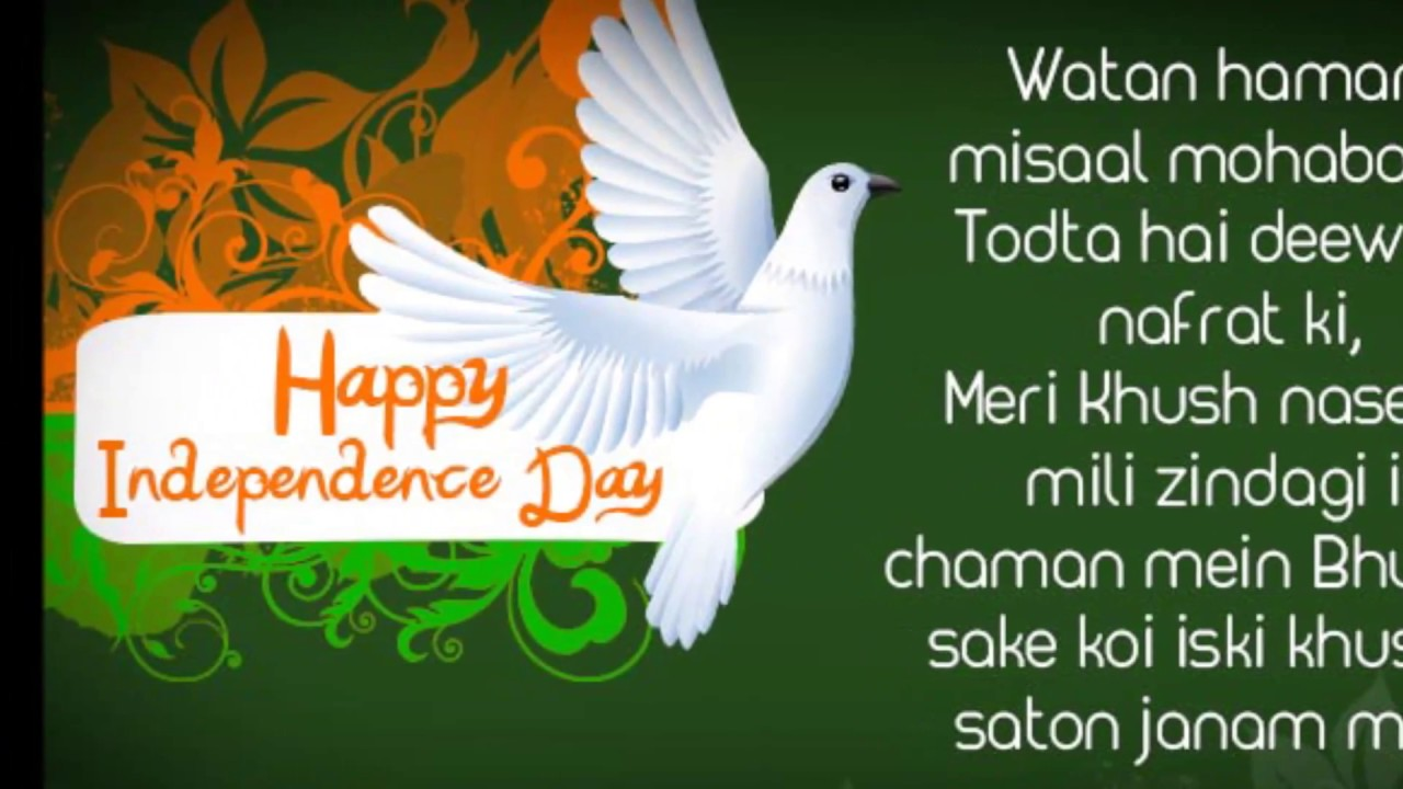 Independence Day India Quotes 5