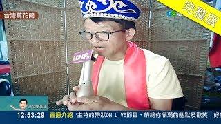 20190912|台灣萬花筒|TonyChen老師主持|【湯尼陳綜合娛樂頻道 x TAIWAN up直播】