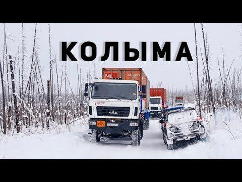 ЗАБЫТЫЕ БОГОМ посёлки КОЛЫМЫ! Зимник АРКТИКА, северный дальнобой, автопутешествие по Колыме. Влог#11