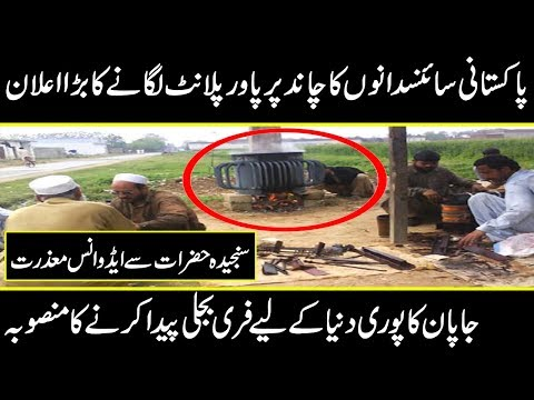 Most Advance Inventions In The World That Will Bring Revolution In Universe || Urdu Discovery Docs