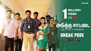 Adutha Saattai - Moviebuff Sneak Peek | P Samuthirakani, Athulya Ravi, Thambi Ramayya| M Anbazhagan