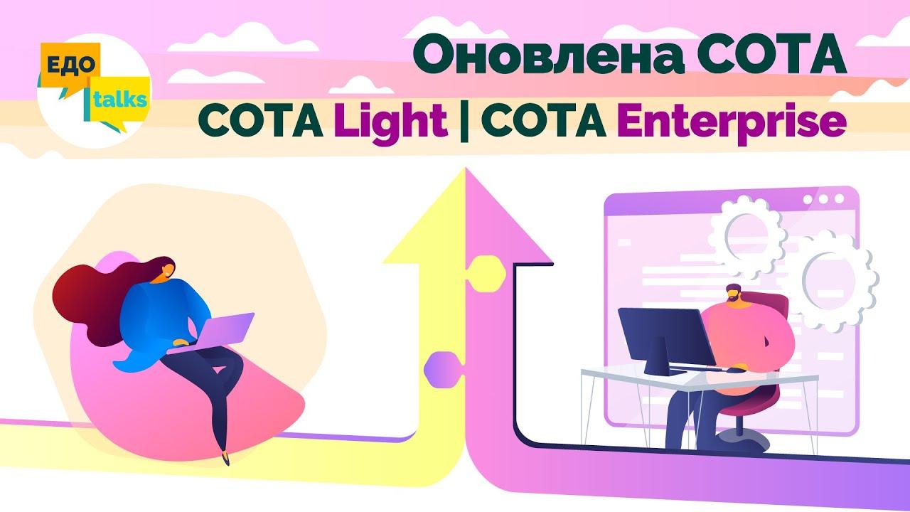 Онлайн сервіс для електронного документообігу з контрагентами | СОТА Lite і Enterprise