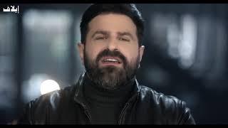 صلاح الكردي يتحدث لإيلاف عن أغنيته الجديدة أمل كذاب