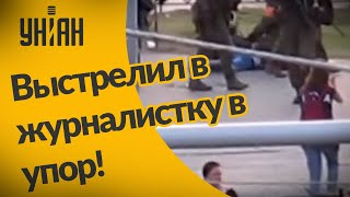 Спецназ в Буларуси умышленно стрелял в журналистку!