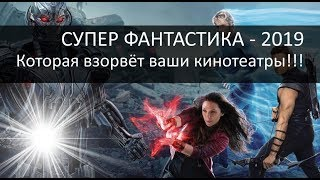 ТОП!!! Самой ожидаемой Фантастики 2018 - 2019 года! Эти фильмы нужно посмотреть!