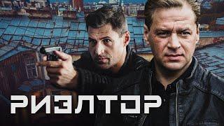 РИЭЛТОР - Серия 9 Криминальный сериал